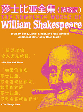 The Complete Works of William Shakespeare By Reduced Shakespeare Company