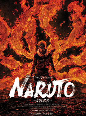 Live Spectacle《NARUTO》World Tour In Shenzhen