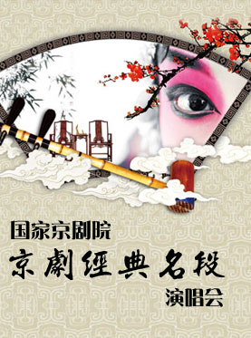 China National Peking Opera Company Vocal Concert