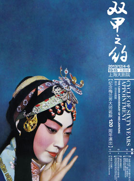 The 120th Anniversary of Mei Lanfang′s Concert