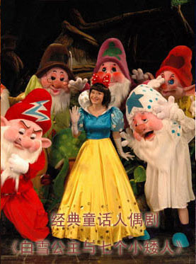 China National Theatre for Children:Snow White and the Seven Dwarfs