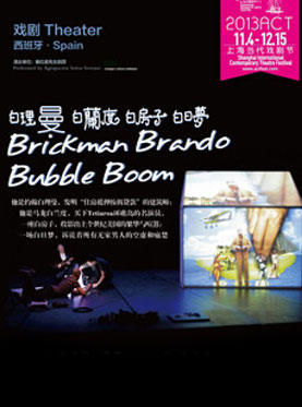 【2013ACT】Brickman Brando Bubble Boom