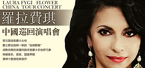 Laura Fygi Flower China Tour