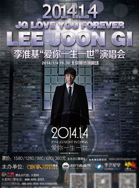 LEE JOON GI ASIA TOUR JG NIGHT in Beijing