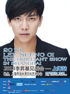 2013 LEE SEUNG GI Briliant Show In Shanghai