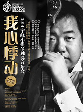 2014 International Classical Music Season – Ning Feng Violin Recital