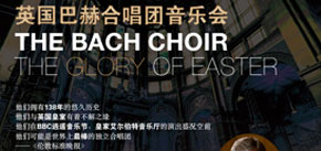The Glory of Easter—The Bach Choir Concert