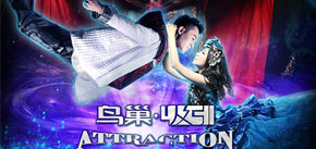 Attraction Show in Bird′s Nest