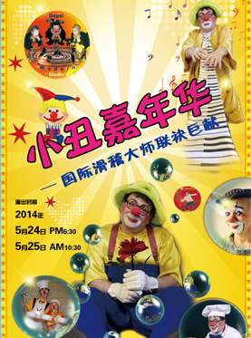 International Clown Carnival in Dalian