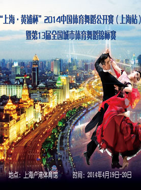 2014 Shanghai International DanceSport Open