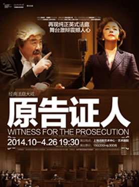 Drama  《Witness For The Prosecution》