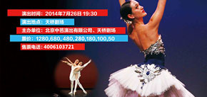 Gala by Dancers of Staatsballett Berlin in Beijing