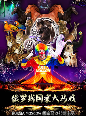 The Russian State Circus China Tour in Shanghai