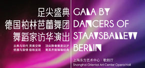Performances in Shanghai Oriental Art Centre