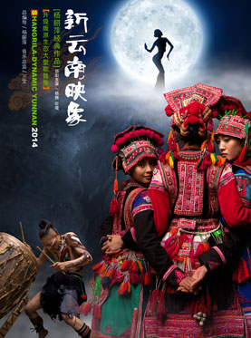 Dance musical 「Impression of Yunnan」