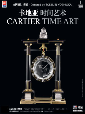 Cartier Time Art Exhibition in Shanghai