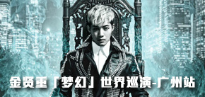 2014 Kim Hyun Joong World Tour in Guangzhou