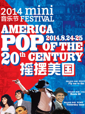 2014 MINI FESTIVAL - AMERICA POP OF THE 20TH CENTURY