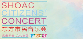 Concert by The Tallis Scholars in Shanghai