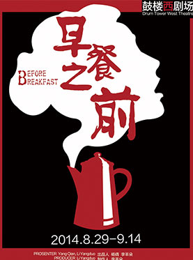 Classical One-act Play 《Before Breakfast》 in Beijing