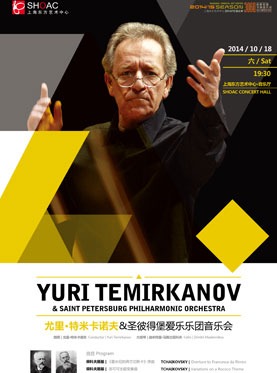 Yuri Temirkanov and St. Petersburg Philharmonic Orchestra Symphonic Feast in Shanghai