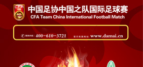 CFA Team China International football Match China VS Thailand in Wuhan