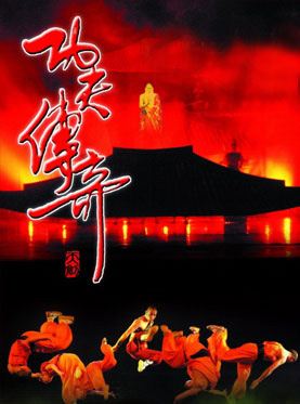 The Legend of Kung Fu