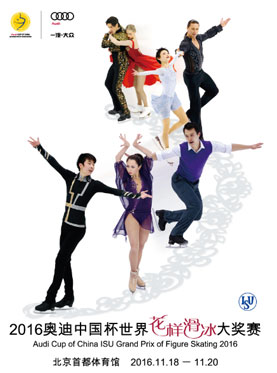 Audi Cup of China ISU Grand Prix of Figure Skating 2016