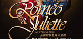 French Musical Romeo & Juliette in Beijing