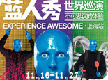 蓝人秀世界巡演 - 上海站 Blue Man Group World Tour - Shanghai