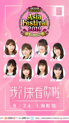 AKB48 Group Asia Festival 2019 in Shanghai - Damai cn