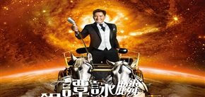 ​Alan Tam China Tour In Shanghai