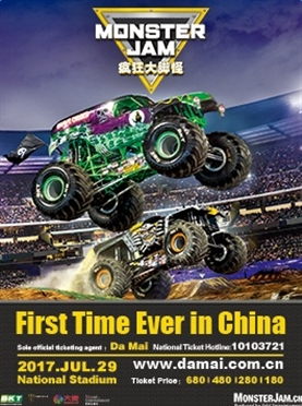 ​MONSTER JAM 2017 IN BEIJING