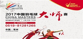 2017 Badminton China Master In Changzhou