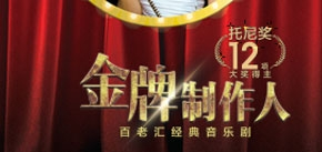 Broadway Original Musical - The Producers in Beijing