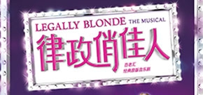 Legally Blonde The Musical in Shanghai