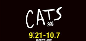 Musical《CATS》 China Tour 2018 in Beijing