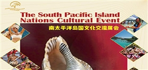 The South Pacific Island Nations Cultural Event
