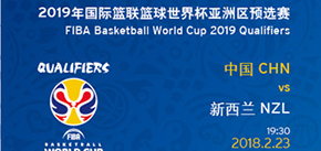 FIBA Basketball World Cup 2019 Qualifiers