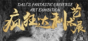 Dali's Fantastic Universe Art Exhibition