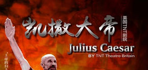 Julius Caesar by TNT Theatre Britain