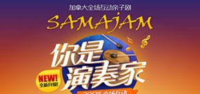 Samajam Kids Show -You Are the Show! in Tianjin