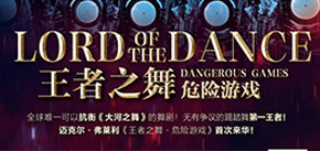 Lord Of The Dance: Dangerous Games in Tianjin