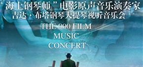 The 1900 Film Piano Concert in Shenzhen