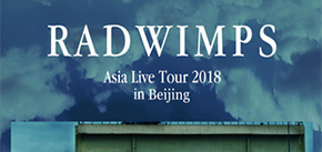 RADWIMPS Live Tour 2018 in Beijing