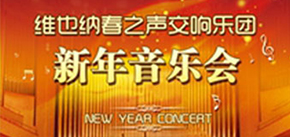 Vienna New Year Concert in Shanghai