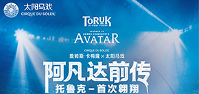 Cirque du Soleil TORUK - The First Flight World Tour 2018 in Shanghai