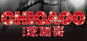 Chicago the Musical in Beijing