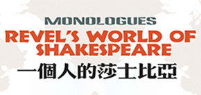 Monologues: Revel's World Of Shakespeare