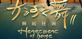 From The Producers Of Riverdance – Heartbeat Of Home in Tianjin